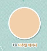 Mineral Jelly Pact SPF32 PA++ No. 1 Natural Beige, 12g, SGD35.50