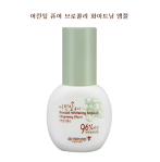 Young Leaves Pure Broccoli Whitening Ampoule (Brightening Effect), 40ml, SGD21.70