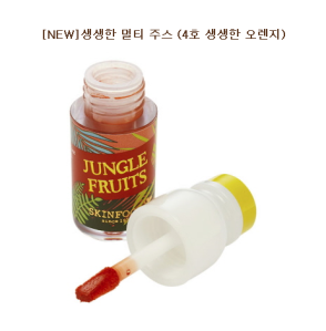 Jungle Fruits Vivid Multi Juice #4 Vivid Orange, 3.3g, SGD14.80