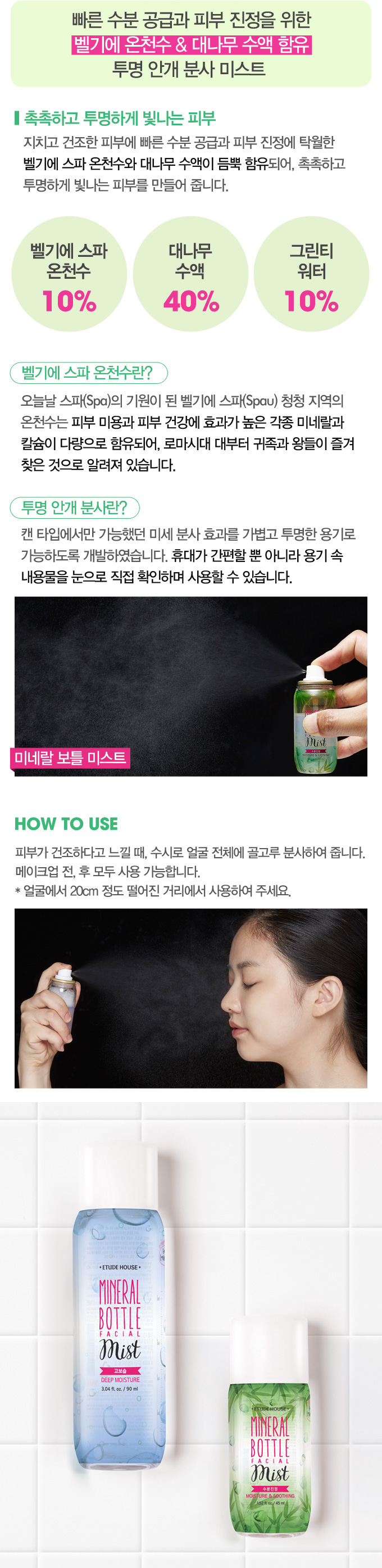 ETUDE HOUSE Mineral Bottle Facial Mist - Moisture & Soothing2