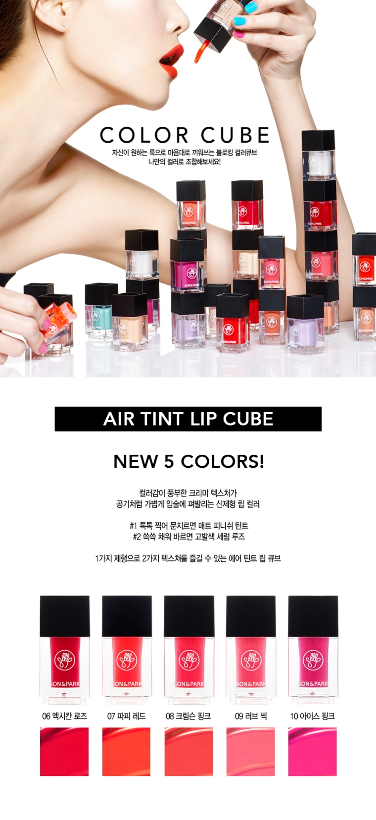 Air Tint Lip Cube2