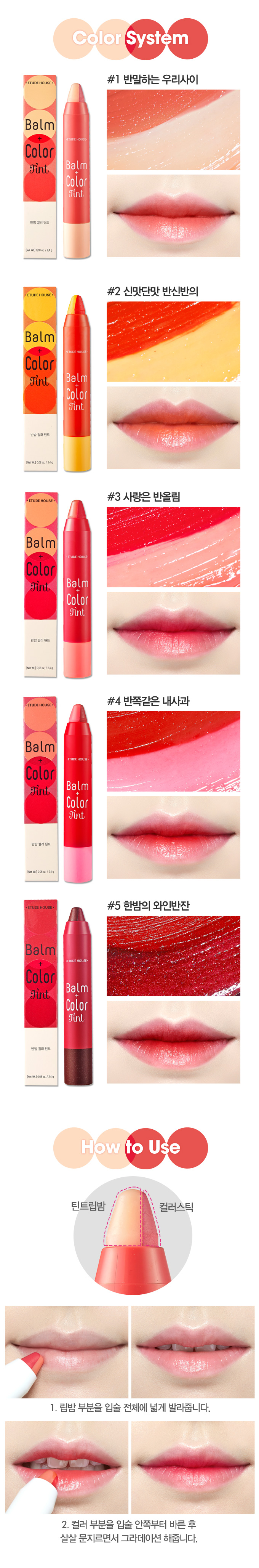Balm & Color Tint2