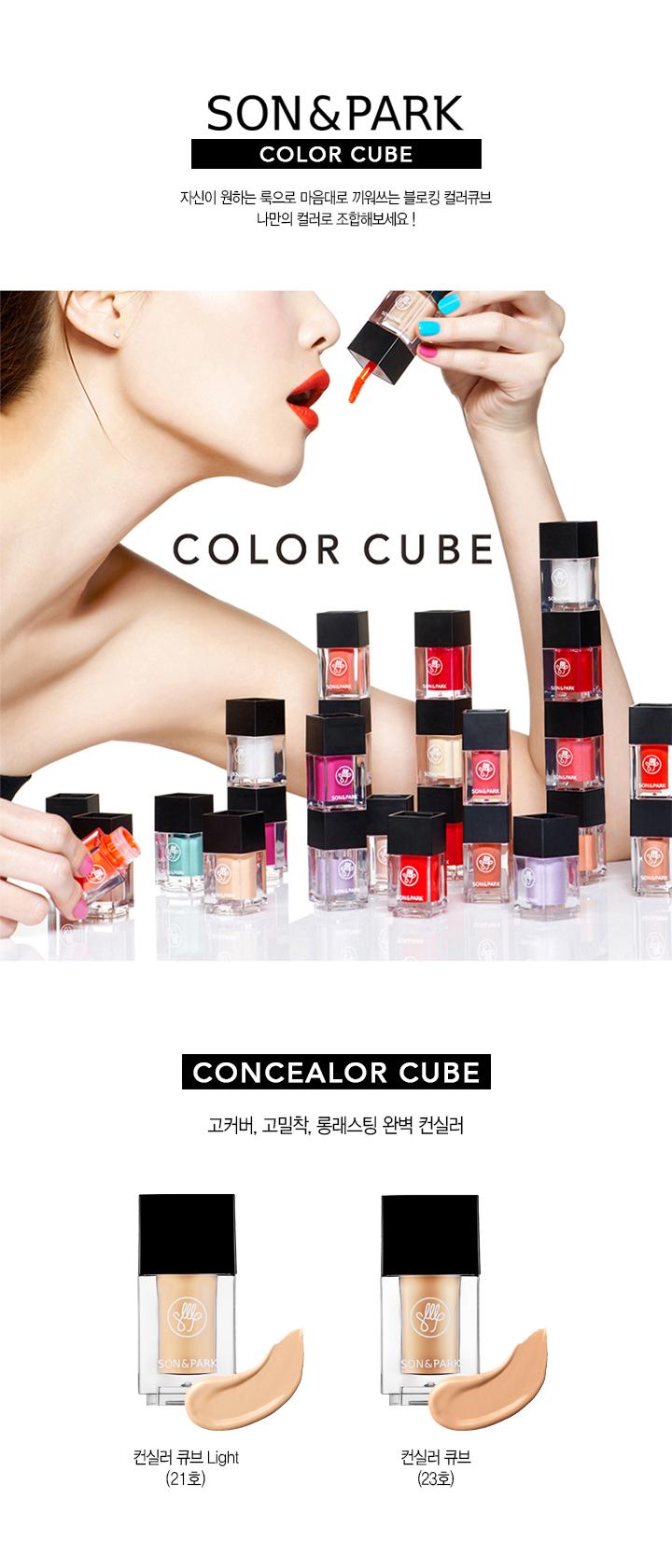 Concealer Cube2.jpg