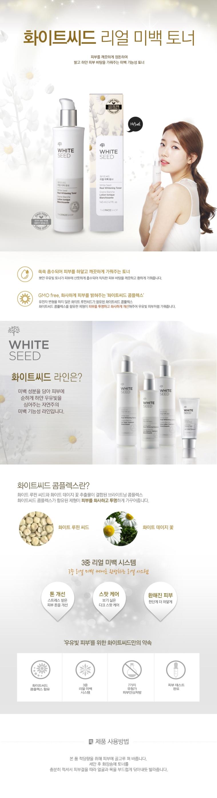 White Seed Real Whitening Toner2
