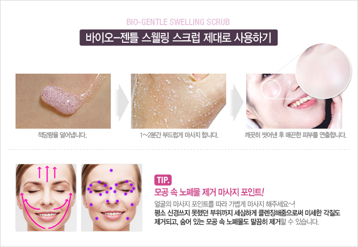 Bio-Gentle Swelling Scrub2